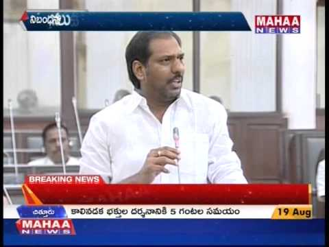 Pratthipati Pulla Rao Speech In Assembly -Mahaanews