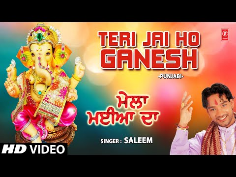 Teri Jai Ho Ganesh Punjabi Ganesh Bhajan By Saleem Full Video...