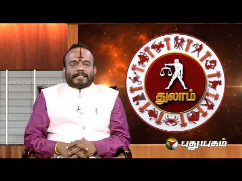 Tamil New Year Special Program - Astrology