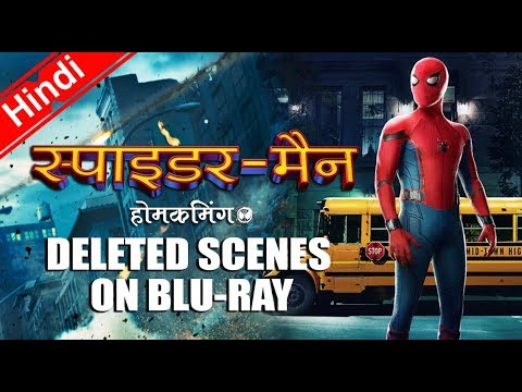 Spider Man Homecoming Deleted Scenes On Blu-Ray [Explain In Hindi] thumbnail