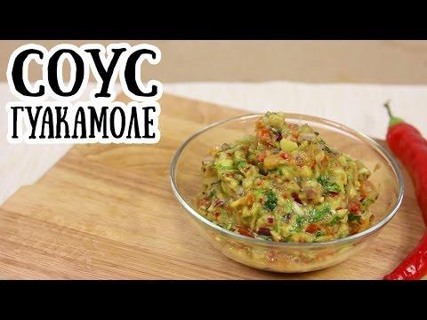 Соус гуакамоле рецепт с фото
