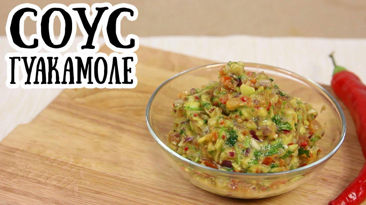 Как приготовить соус гуакамоле