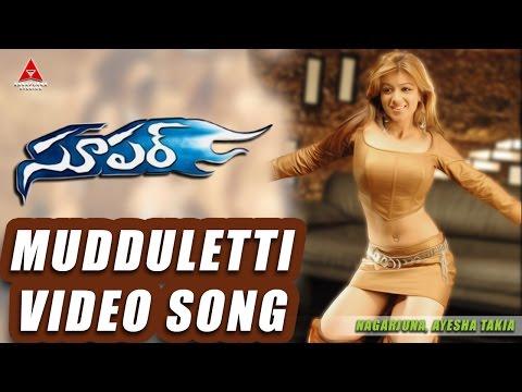 Mudduletti Video Song || Super Movie || Nagarjuna Ayesha Takia...