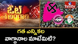 Special Focus on Political Parties Manifesto | Vote Telangana | hmtv