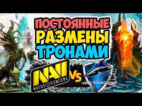 🔴РАЗМЕНЫ ТРОНАМИ В КАЖДОЙ ИГРЕ | ЧТО ПРОИСХОДИТ? | NaVI vs Vega TI9