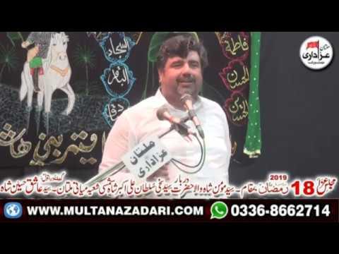 Zakir Syed Aamir Abbas Rabani I Majlis 18 Ramzan 2019 I ImamBargah Syed Momin Shah Shia Miani Multan