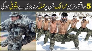 5 Most Powerful Countries in World    Urdu/Hindi