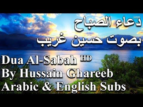 Dua Al-Sabah  Hussain Ghareeb ᴴᴰ l دعاء الصباح بصوت حسين غريب