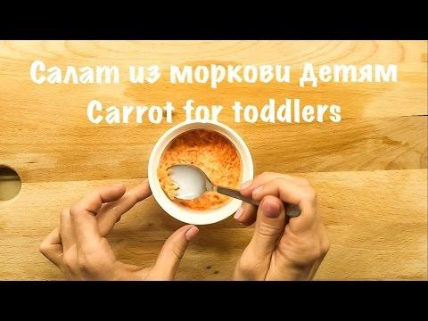 Рецепты для детей. Салат из моркови для детей. Homemade Toddler Recipes. Carrot Salad