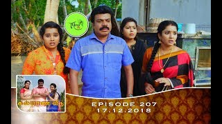 Kalyana Veedu | Tamil Serial | Episode 207 | 17/12/18 |Sun Tv |Thiru Tv