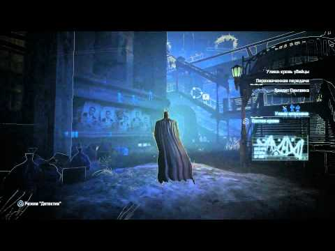 Прохождение игры Batman Arkham City часть 15