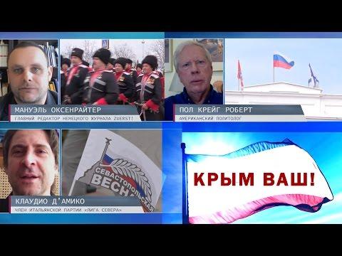 КРЫМ ВАШ - иностранцы о Русской Весне!