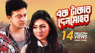 Ek Takar Denmohor | Bangla Movie | Shakib Khan | Sohel Rana | Misha Sawdagor | Apu Biswas