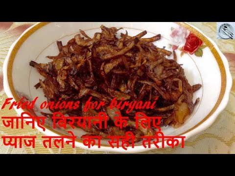 How to fry onions for Biryani (hindi) - DOTP - Ep (403)