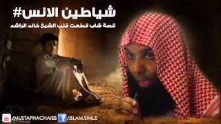 شياطين الانس : خالد الراشد | ( قصة تقطع القلوب )  |  Khaled Al-Rashed