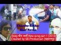 Bhim Army New Song Part 1 [2018] Bhim Army Saharanpur