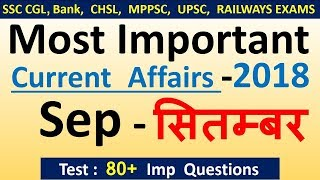 Current affairs : September 2018 | Important current affairs 2018 |  latest current affairs Quiz