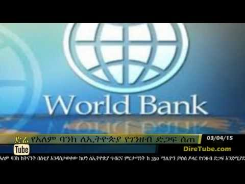 DireTube News -  World Bank grants money to Ethiopia for agricultural productivity