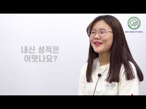 [중랑구 명문대 합격생의 합격스토리] 김양현 - 원묵고 졸업 / 고려대 진학