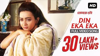Din Eka Eka | Tomake Chai | Bonny | Koushani | Madhuraa | Indraadip Dasgupta | SVF | 2017