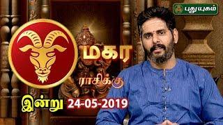 மகர ராசி நேயர்களே! இன்றுஉங்களுக்கு…| Capricorn | Rasi Palan | 24/05/2019
