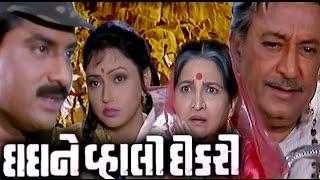 Dada Ni Vahali Dikri | 1989 | Full Gujarati Movie | Hiten Kumar, Rajashree