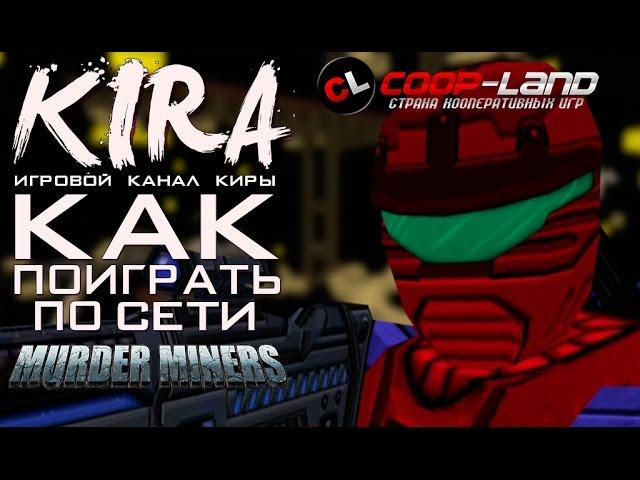 Руководство запуска: Murder Miners по сети (Fix by REVOLT)