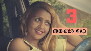 መውደድን ፍለጋ - Mewdedin Filega - NEW Series Ethiopian Drama  S01E03