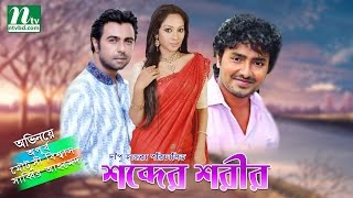 Bangla Natok-Shobder Shorir (শব্দের শরীর) | Apurba, Moutushi Biswas, Sabbir Ahmed by Dipu Hazra