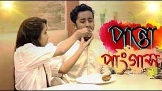 পান্তা পাংগাস | Pohela Boishakh | Bangla Funny Video 2018 | Dhaka Guyz