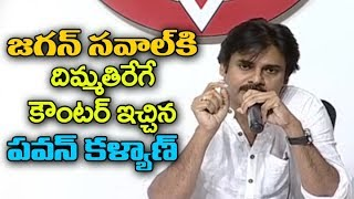 Pawan Kalyan Strong Counter To YS Jagan Mohan Reddy | Pawan Kalyan Vs YS Jagan Mohan Reddy