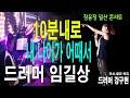 10분내로 & 내 나이가 어때서 - 장윤정 일산 콘서트 (드러머 임길상) 2015. 2. 7 [촬영&편집 드러머 강구현]