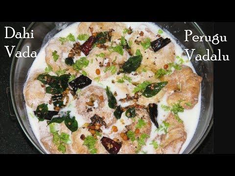 పెరుగువడలు ఇలాచేస్తే స్పాంజిలా ఉంటాయి-How to Make Dahi Vada-Perugu Vada recipe inTelugu-Perugu Gare