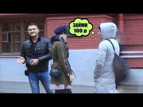 ЗАЙМИ 100 РУБЛЕЙ пикап пранк