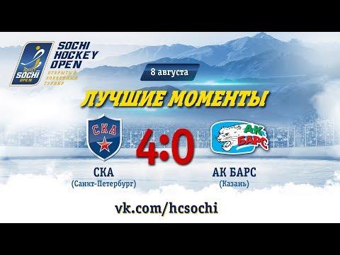 СКА 4-0 Ак Барс: лучшие моменты, 8 августа 2018