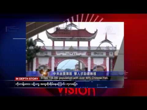 Rvision Daily News in Burmese 18 Feb 2015