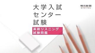 2018年度大学入試センター試験 英語リスニング試験問題