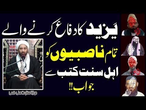 Tamam Nasibiyoon Ko Jawab..!!   Maulana Sakhawat Ali Qummi   4K