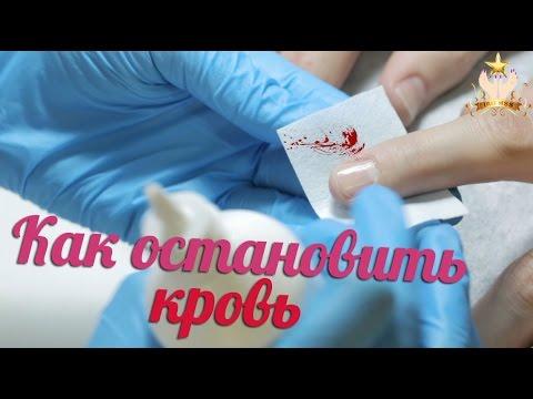 При маникюре останавливать кровь