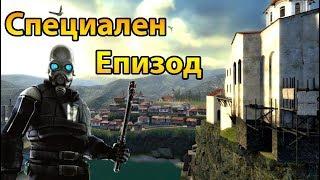 Изгубеният Бряг! - Half Life 2
