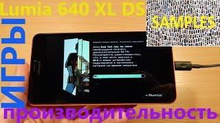 Lumia 640 XL производительность и игры