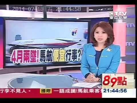 20140718 [東森] 又是馬航!MH370 失事家屬悲傷再度襲來