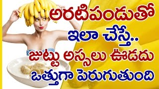Banana Mask for Hair Growth in Telugu I Get Super Silky & Glossy Hair with Banana I Hair Growth Tips