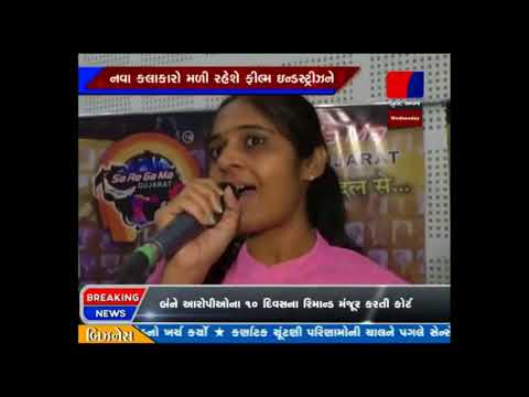 Himmatnagar Audition Media Coverage of Season 2 - SaReGaMa - Gujarat , गाओ दिल से