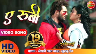 E Rubi - Full Song - Aatankwadi - Khesari Lal Yadav & Subhi Sharma - Hit Bhojpuri Song 2017