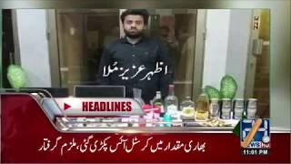 News Headlines | 11:00 PM | 21 March 2018 | 24 News HD