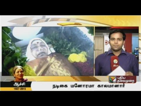 'Aachi' Manorama passed away - Detailed Report