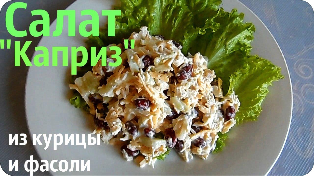 Салат из фасоли и куриной грудки рецепт с