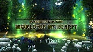 [WarCraft] 10 величайших тайн World of Warcraft