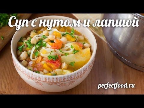 Суп из нута и овощей с лапшой. Добрые вегетарианские рецепты